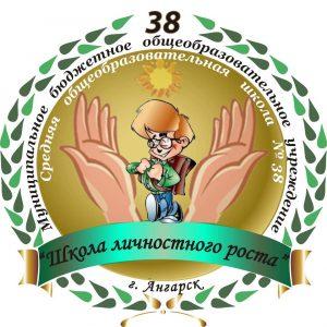 Школа №38 Ангарск