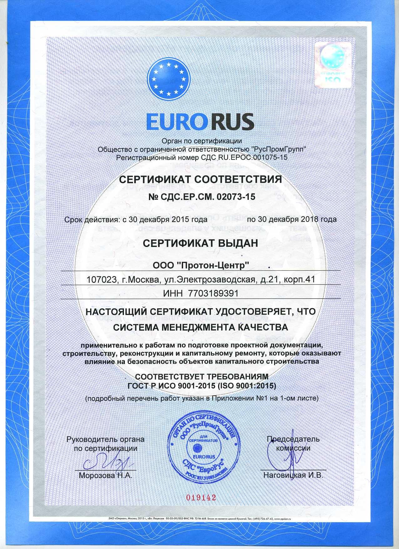 Сертификат ISO001
