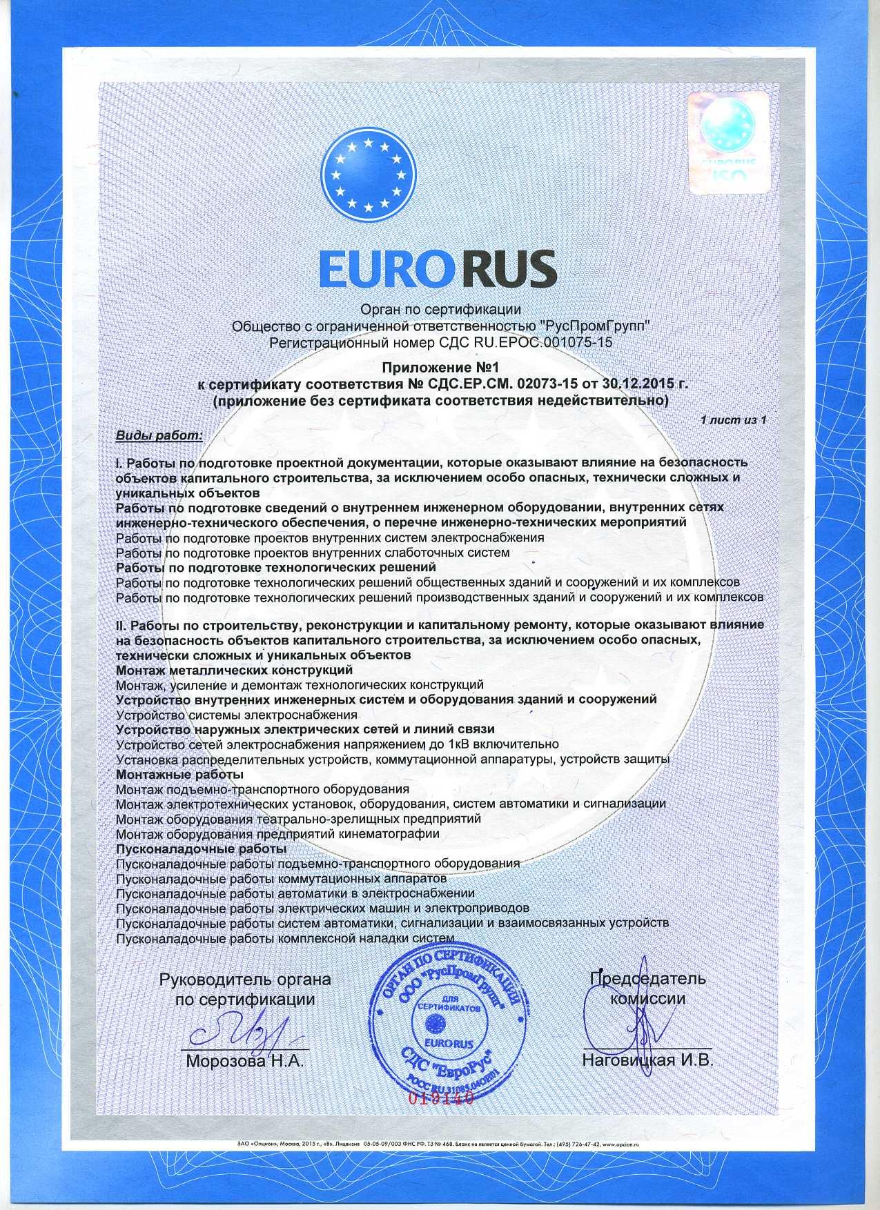 Сертификат ISO002