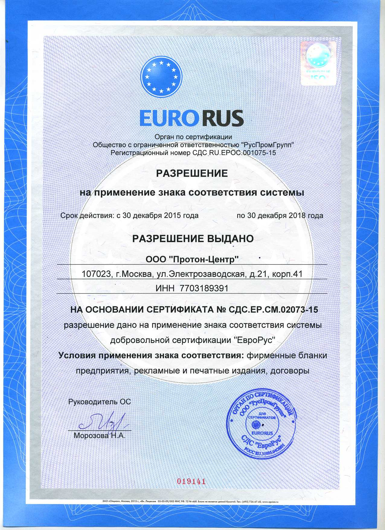 Сертификат ISO003