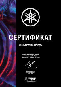 Официальные дилеры компании Yamaha Music в России