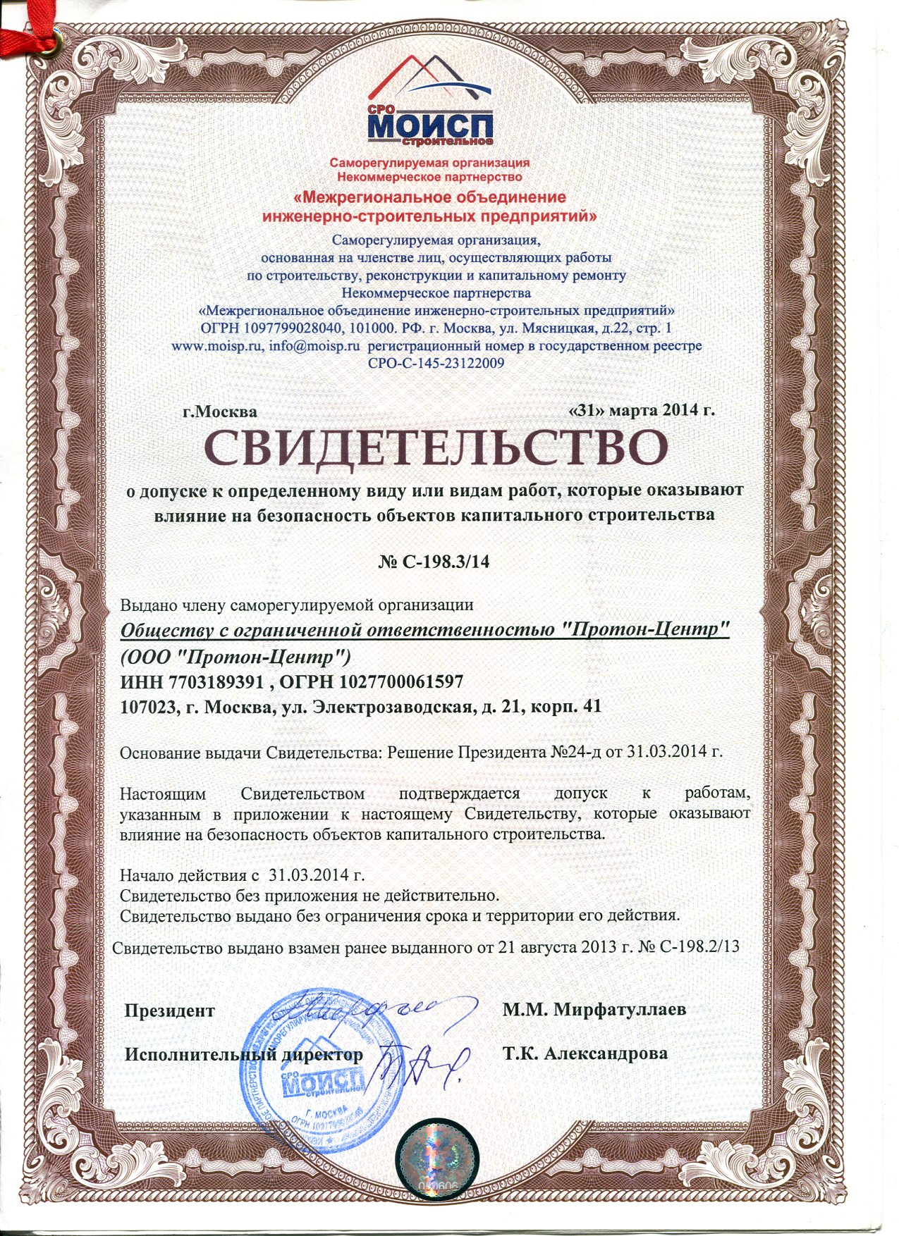 Свидетельство МОИСП новое001