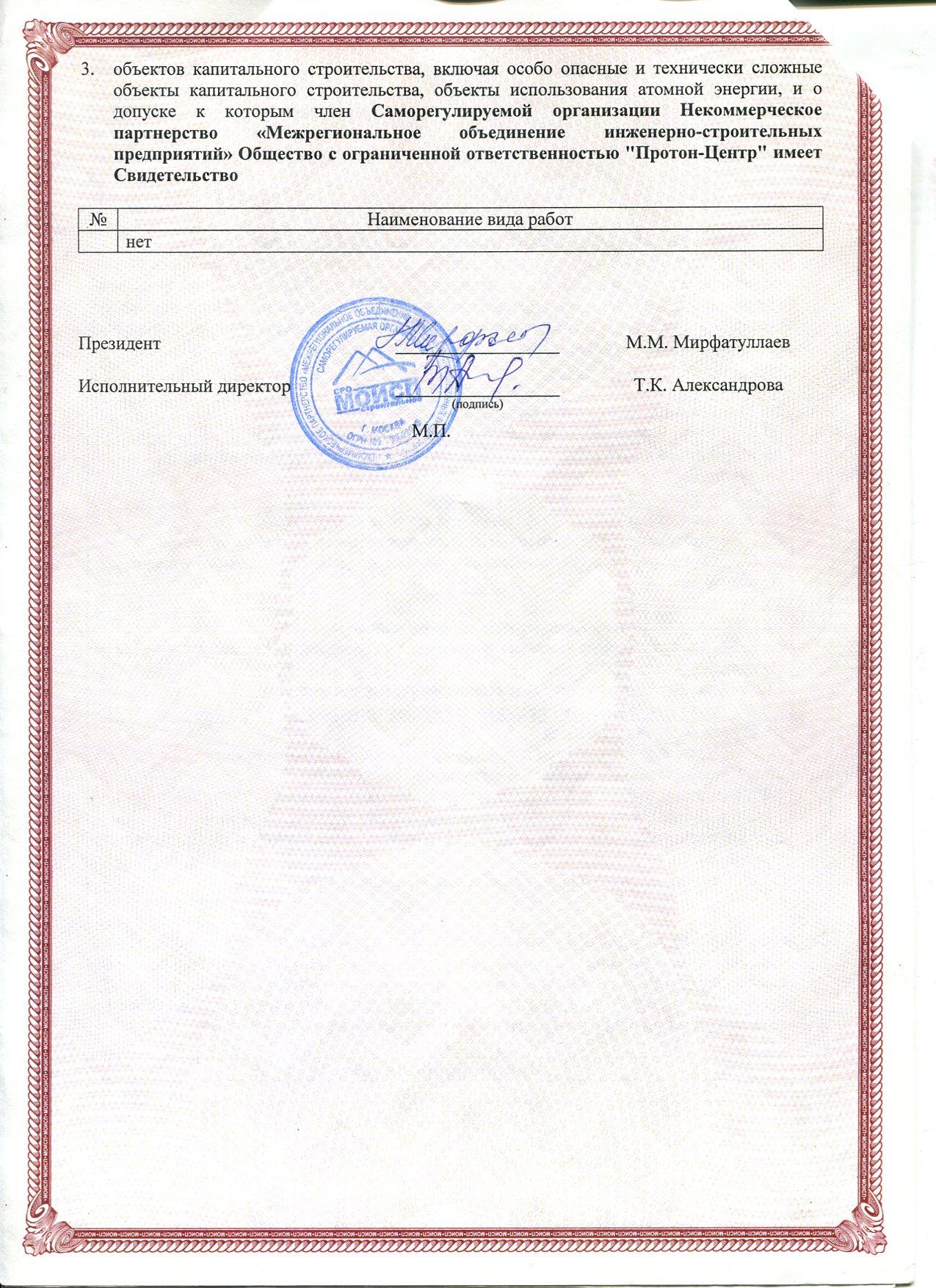 Свидетельство МОИСП новое003
