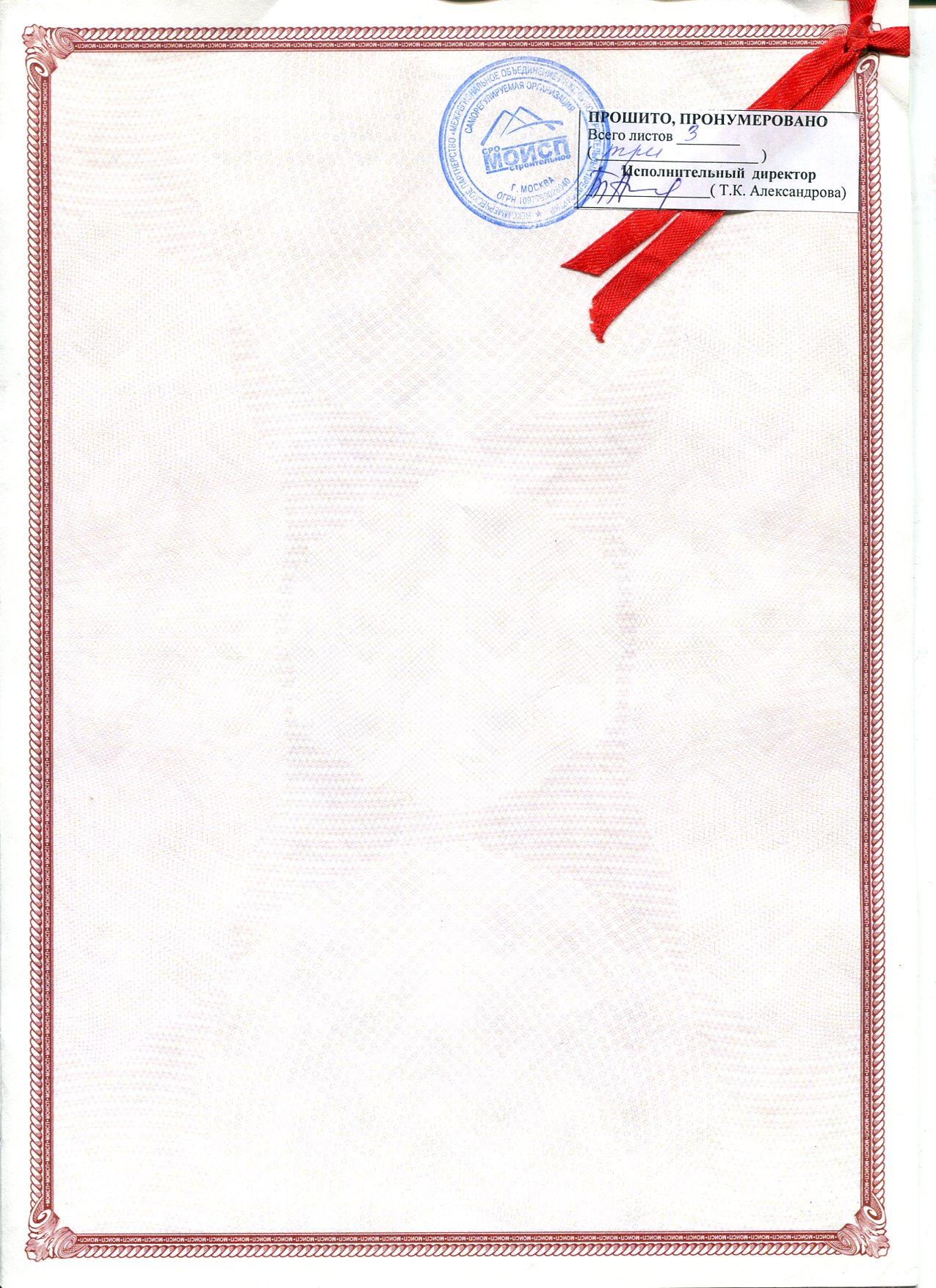 Свидетельство МОИСП новое004