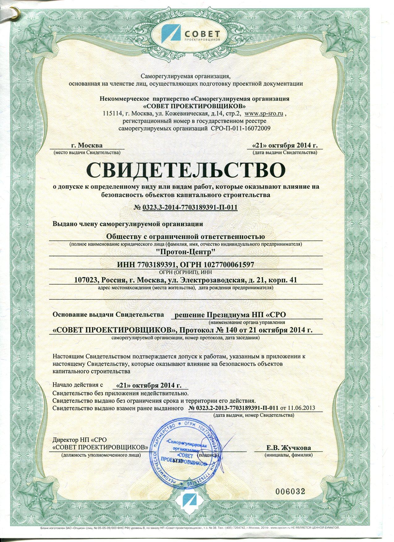 Свидетельство СРО Проектировщиков002