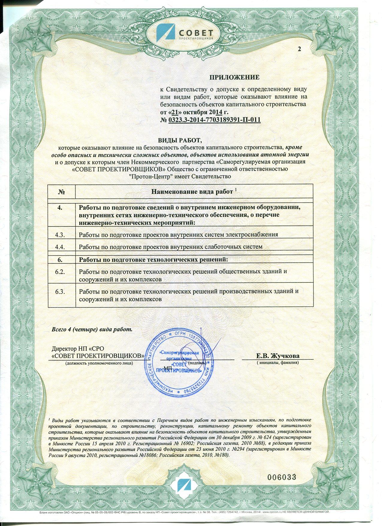 Свидетельство СРО Проектировщиков003