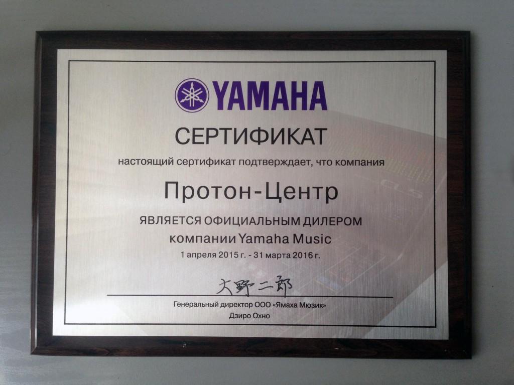 сертификат дилер Yamaha