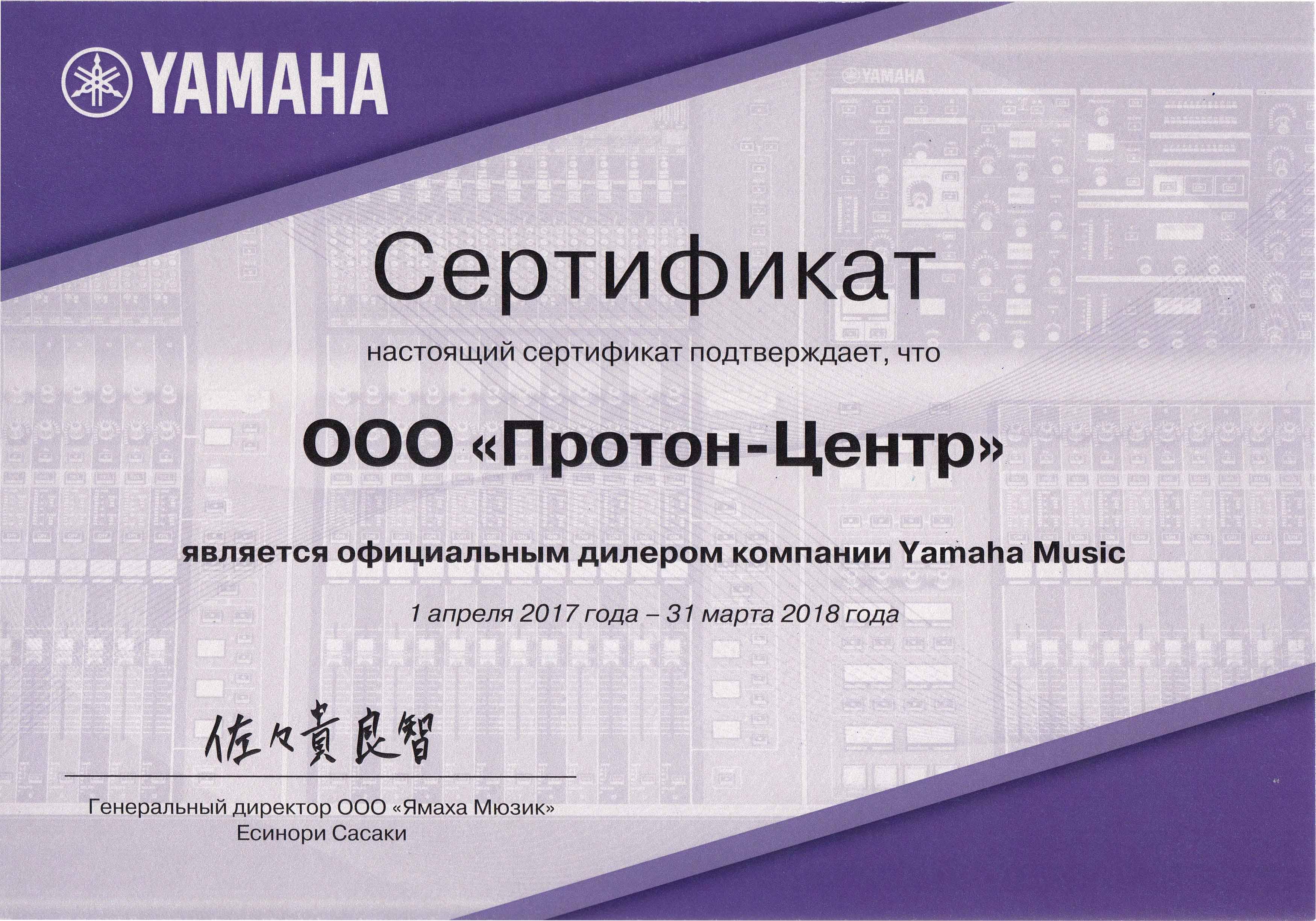 sertifikat_yamaha