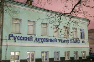 Аттестация механооборудования сцены «Русский духовный театр «ГЛАС»