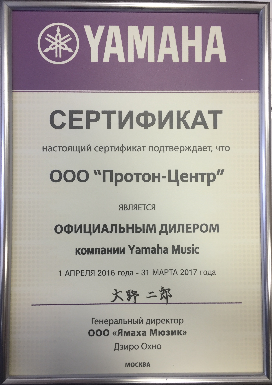 yamaha2016